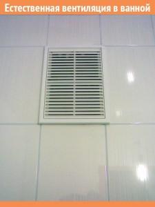 естественная вентиляция в ванной