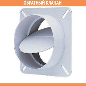 обратный клапан для воздуховода