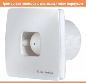 влагозащитный вентилятор