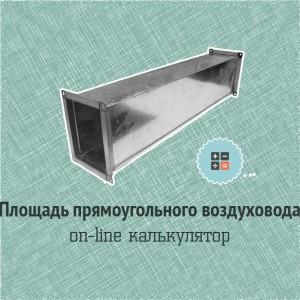 площадь воздуховода прямоугольного сечения
