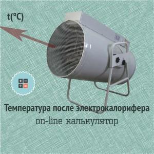 температуры воздуха после электрического калорифера